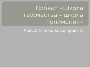 Проект «Школа творчества – школа понимания» Красота лекальных кривых.