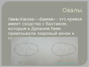 Овалы. Овалы Кассини – «Бантик» - это кривая имеет сходство с бантиком, котор