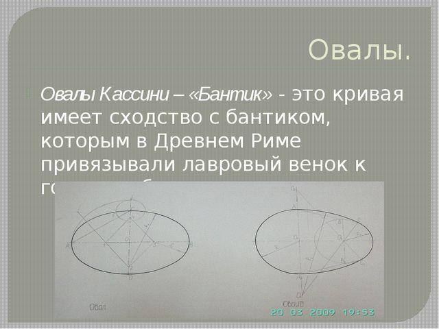 Овалы. Овалы Кассини – «Бантик» - это кривая имеет сходство с бантиком, котор...