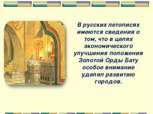 В русских летописях имеются сведения о том, что в целях экономического улучше