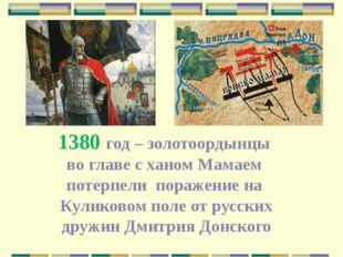 1380 год – золотоордынцы во главе с ханом Мамаем потерпели поражение на Кулик