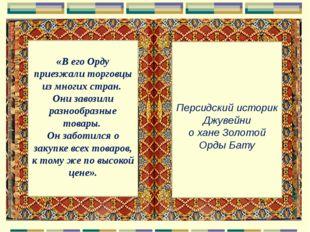 «В его Орду приезжали торговцы из многих стран. Они завозили разнообразные т