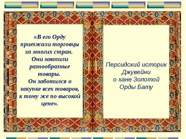 «В его Орду приезжали торговцы из многих стран. Они завозили разнообразные т...