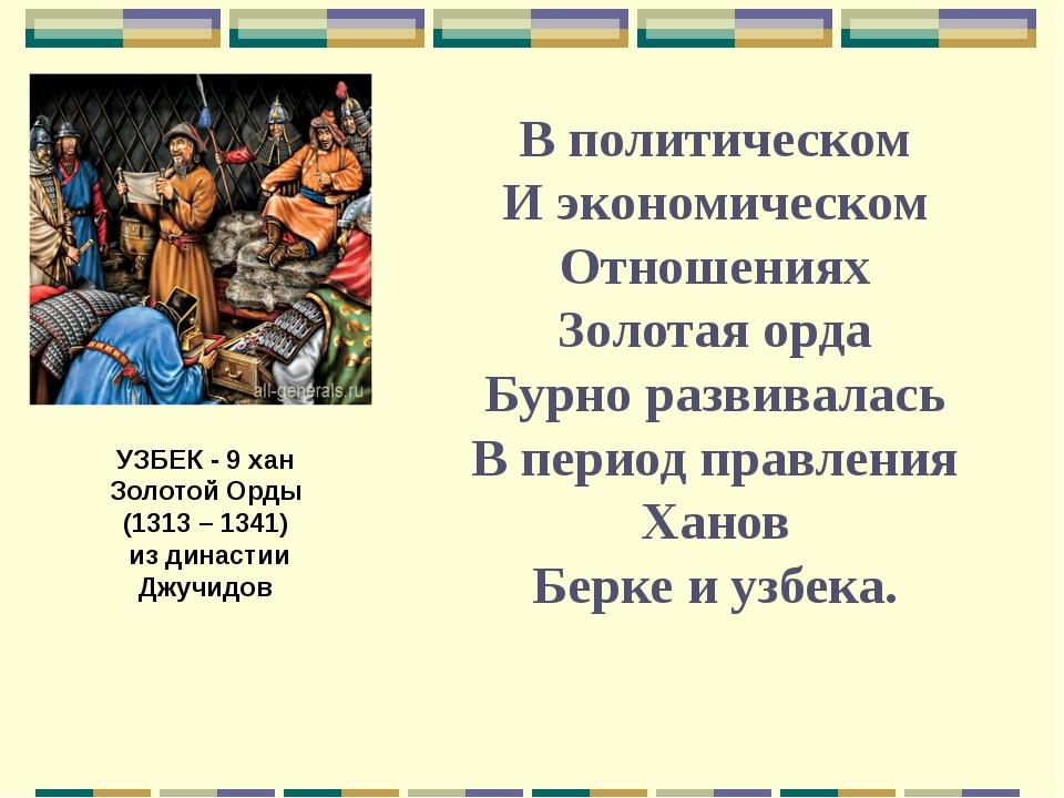 В политическом И экономическом Отношениях Золотая орда Бурно развивалась В пе...
