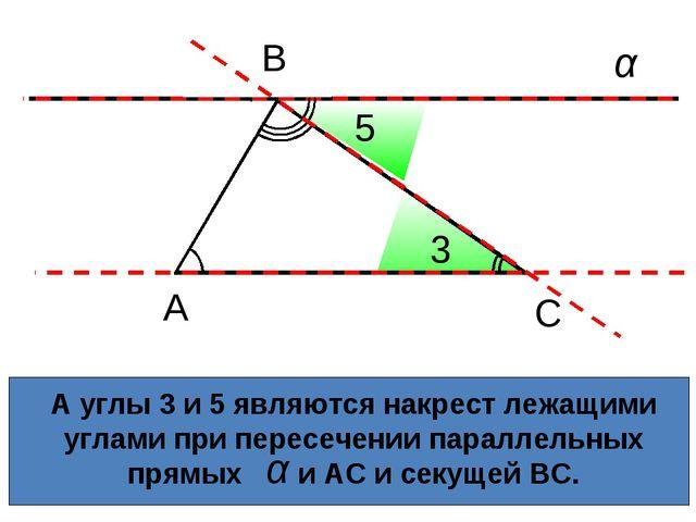 А углы 3 и 5 являются накрест лежащими углами при пересечении параллельных пр...