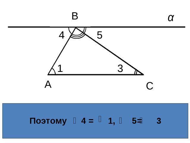 Поэтому 4 = 1, 5= 3 А С 3 В 5 4 1 С