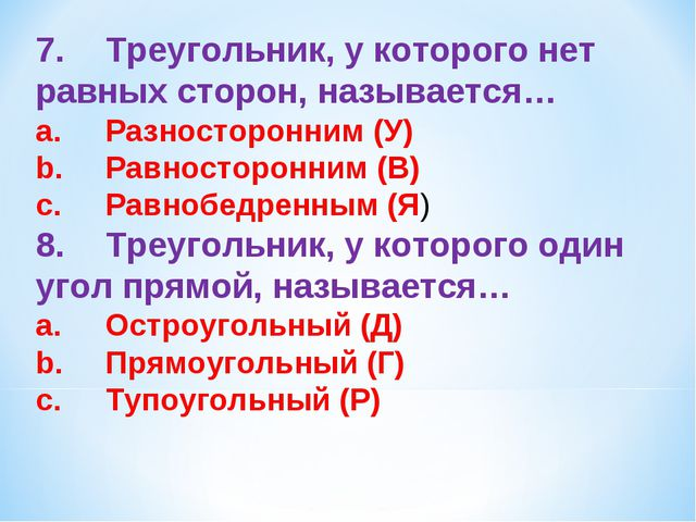 7.Треугольник, у которого нет равных сторон, называется… a.Разносторонним (...