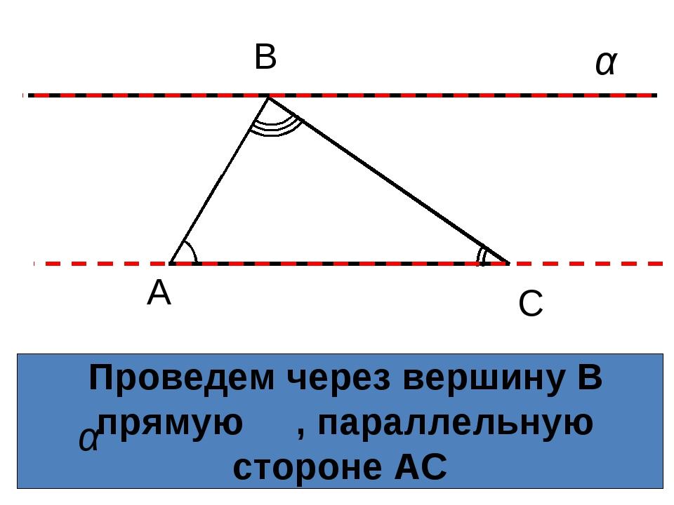 Проведем через вершину В прямую , параллельную стороне АС А С В С