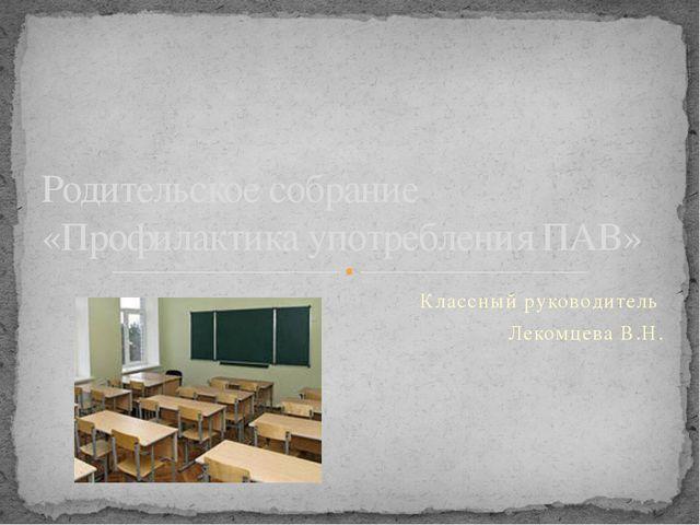 Классный руководитель Лекомцева В.Н. Родительское собрание «Профилактика упот...