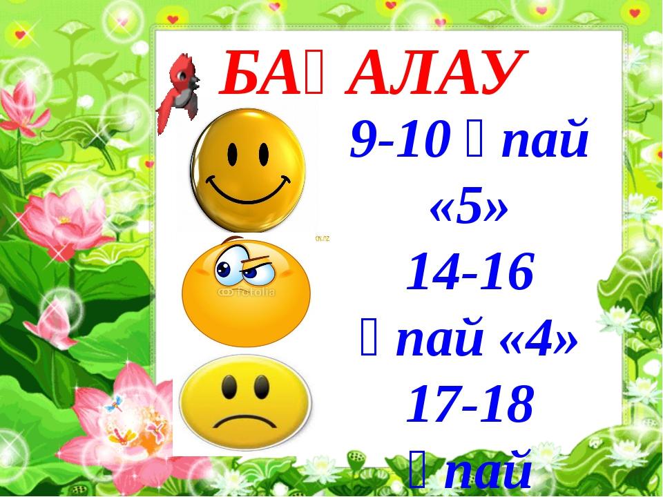 БАҒАЛАУ 9-10 ұпай «5» 14-16 ұпай «4» 17-18 ұпай «3»