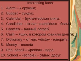 Interesting facts: Alarm – к оружию; Budget – сундук; Calendar – бухгалтерска