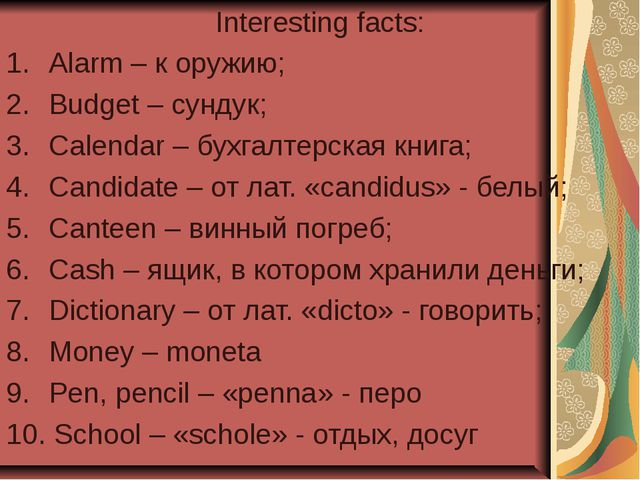 Interesting facts: Alarm – к оружию; Budget – сундук; Calendar – бухгалтерска...