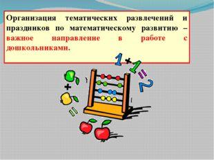 Организация тематических развлечений и праздников по математическому развитию