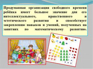 Продуманная организация свободного времени ребёнка имеет большое значение для