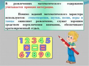 В развлечениях математического содержания учитывается принцип интеграции. Пом
