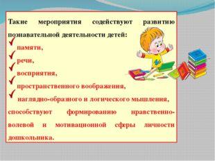 Такие мероприятия содействуют развитию познавательной деятельности детей: пам