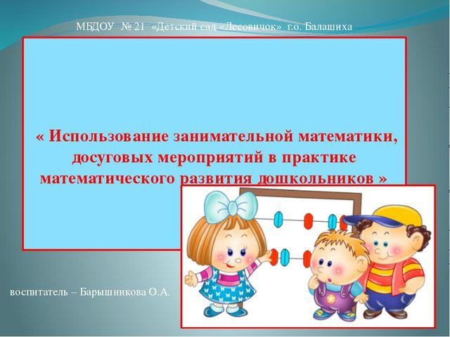 « Использование занимательной математики, досуговых мероприятий в практике м...