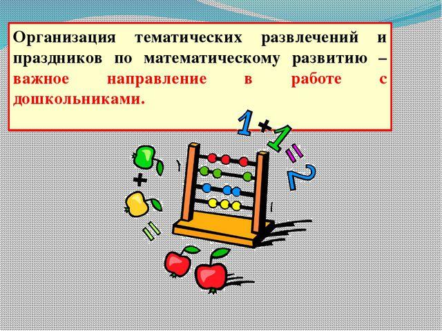 Организация тематических развлечений и праздников по математическому развитию...
