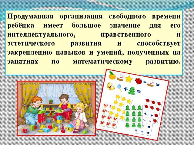 Продуманная организация свободного времени ребёнка имеет большое значение для...