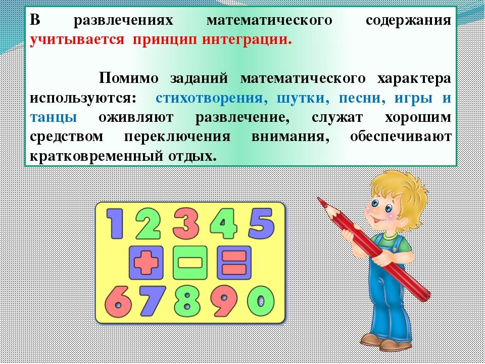 В развлечениях математического содержания учитывается принцип интеграции. Пом...