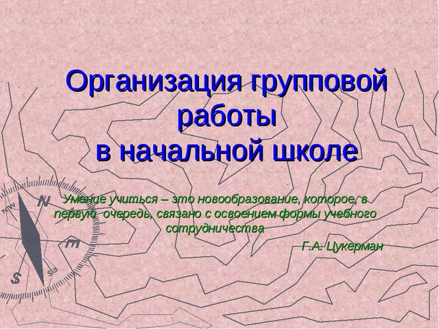 Организация групповой работы в начальной школе Умение учиться – это новообраз...