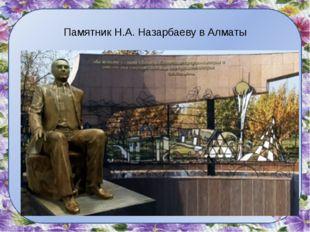 Памятник Н.А. Назарбаеву в Алматы