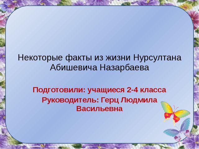 Некоторые факты из жизни Нурсултана Абишевича Назарбаева Подготовили: учащиес...