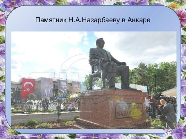 Памятник Н.А.Назарбаеву в Анкаре
