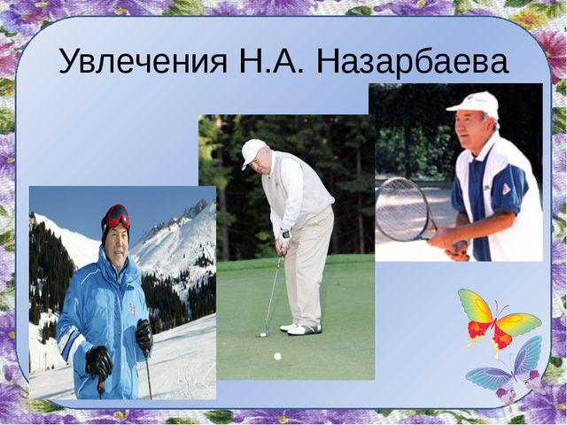 Увлечения Н.А. Назарбаева