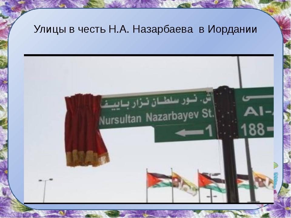 Улицы в честь Н.А. Назарбаева в Иордании