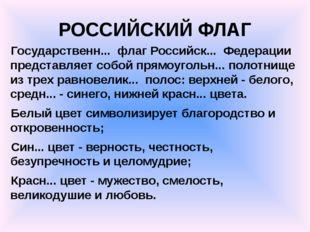 РОССИЙСКИЙ ФЛАГ Государственн... флаг Российск... Федерации представляет собо