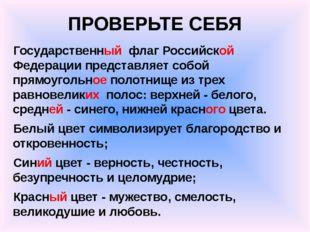 ПРОВЕРЬТЕ СЕБЯ Государственный флаг Российской Федерации представляет собой п