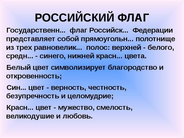 РОССИЙСКИЙ ФЛАГ Государственн... флаг Российск... Федерации представляет собо...