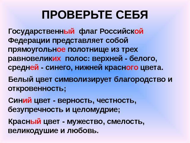 ПРОВЕРЬТЕ СЕБЯ Государственный флаг Российской Федерации представляет собой п...