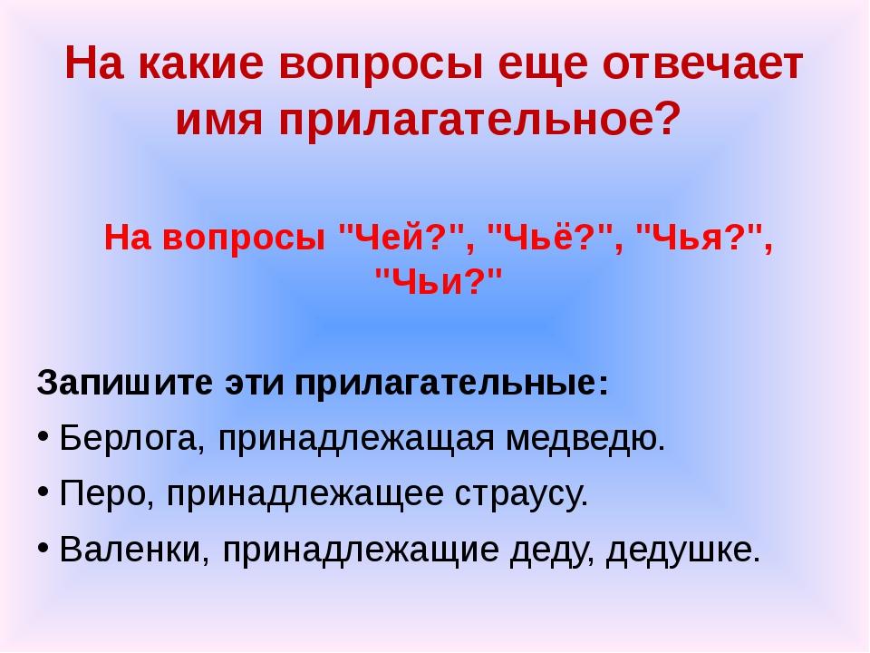"""На какие вопросы еще отвечает имя прилагательное? На вопросы """"Чей?"""", """"Чьё?"""",..."""