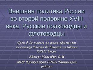 Внешняя политика России во второй половине XVIII века. Русские полководцы и ф