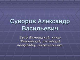 Суворов Александр Васильевич Граф Рымникский, князь Италийский, российский по