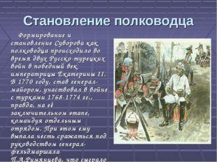 Становление полководца Формирование и становление Суворова как полководца про