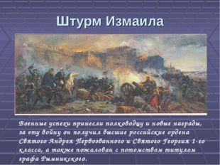 Штурм Измаила Военные успехи принесли полководцу и новые награды, за эту войн