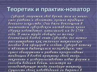 Теоретик и практик-новатор Суворов, опережая своё время, тем не менее, смог р