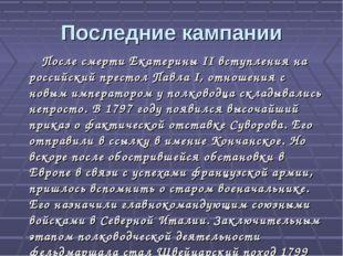 Последние кампании После смерти Екатерины II вступления на российский престол
