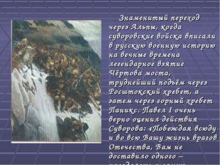 Знаменитый переход через Альпы, когда суворовские войска вписали в русскую в