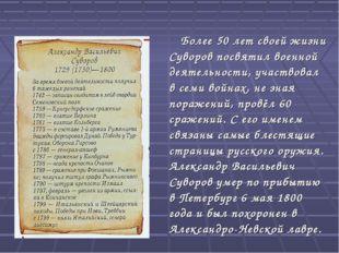 Более 50 лет своей жизни Суворов посвятил военной деятельности, участвовал в