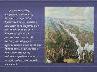 Как полководец, теоретик и практик военного искусства Румянцев стал одним из