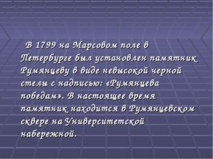 В 1799 на Марсовом поле в Петербурге был установлен памятник Румянцеву в вид