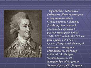 Руководил освоением Северного Причерноморья и строительством Черноморского ф