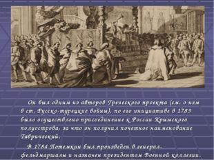 Он был одним из авторов Греческого проекта (см. о нем в ст. Русско-турецкие