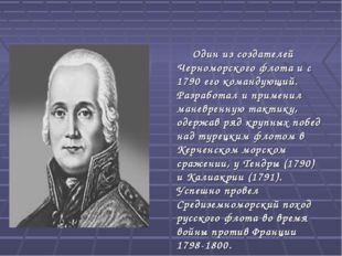 Один из создателей Черноморского флота и с 1790 его командующий. Разработал