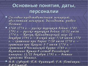 Основные понятия, даты, персоналии Сословно-представительная монархия, абсолю