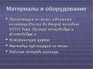Материалы и оборудование Презентация по теме: «Внешняя политика России во вто